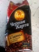 Купить Кофе Черная Карта зерно 1 кг