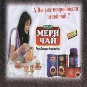 Мери Чай